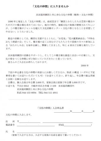 文化の仲間 入会申込書 京浜協同劇団と共に歩む