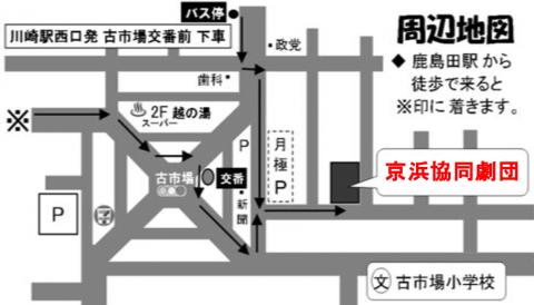 バス停 古市場交番前より 京浜協同劇団への地図