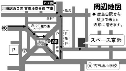 スペース京浜 多目的スペース 稽古場 発表会 勉強会 取材 撮影