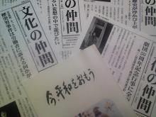 文化の仲間 会報 京浜協同劇団