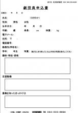 劇団員大募集! 京浜協同劇団 募集要項 ページ3