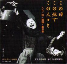 京浜協同劇団50周年記念CD